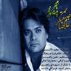 غلامرضا صنعتگر -هنوزم سرپام