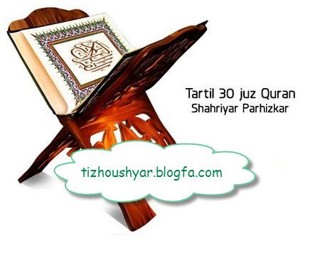 دانلود نرم افزار قرآنی معجزه جاوید