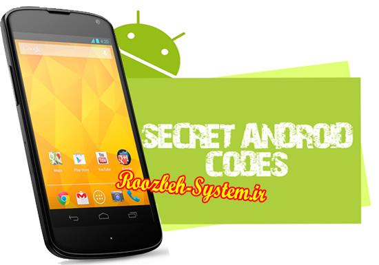 آموزش تمامی ترفندها و کدهای مخفی پرکاربرد گوشی موبایل اندروید