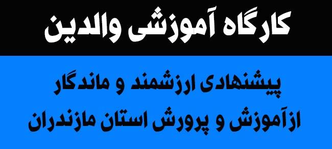 پیشنهادی ارزشمند و ماندگار ازآموزش و پرورش استان مازندران