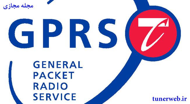 سرویس GPRS همراه اول