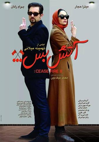 دانلود فیلم ایرانی آتش بس 2