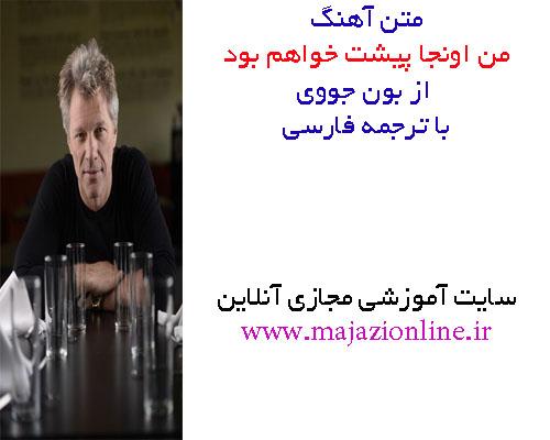 متن آهنگ من اونجا پیشت خواهم بود از بون جووی با ترجمه فارسی