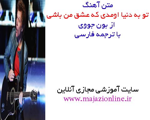 متن آهنگ تو به دنیا اومدی که عشق من باشی از بون جووی با ترجمه فارسی