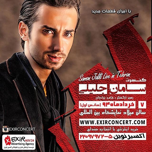 http://s6.picofile.com/file/8186975684/concert_7khordad.jpg