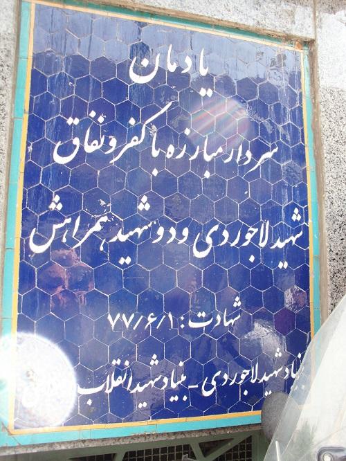 شهیدزین العابدین مسعودی
