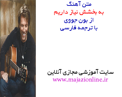 متن آهنگ به بخشش نیاز داریم از بون جووی با ترجمه فارسی