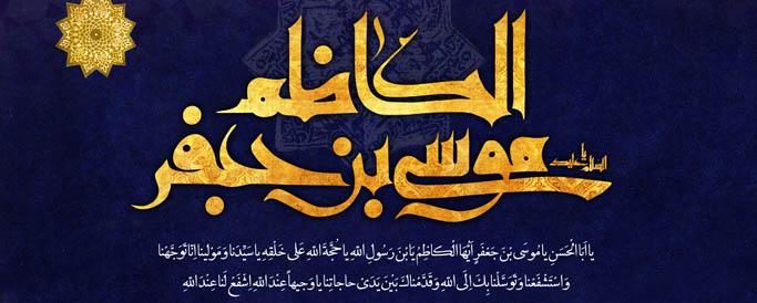 چهل حدیث گهر بار از امام کاظم - علیه السلام -