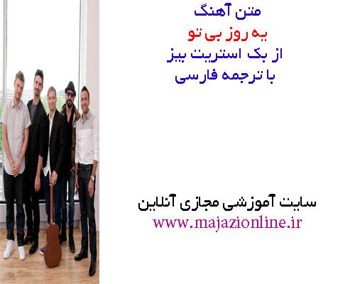 متن آهنگ یه روز بی تو از بک استریت بیز با ترجمه فارسی