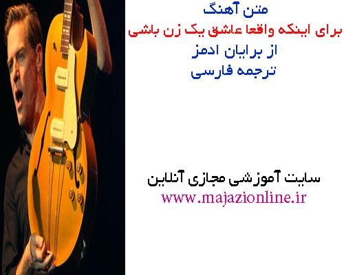 متن آهنگ برای اینکه واقعا عاشق یک زن باشی از برایان ادمز ترجمه فارسی