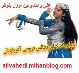 http://alivahedi.mihanblog.com/علی واحدی