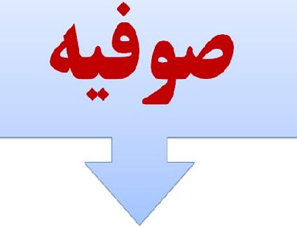 صوفیه