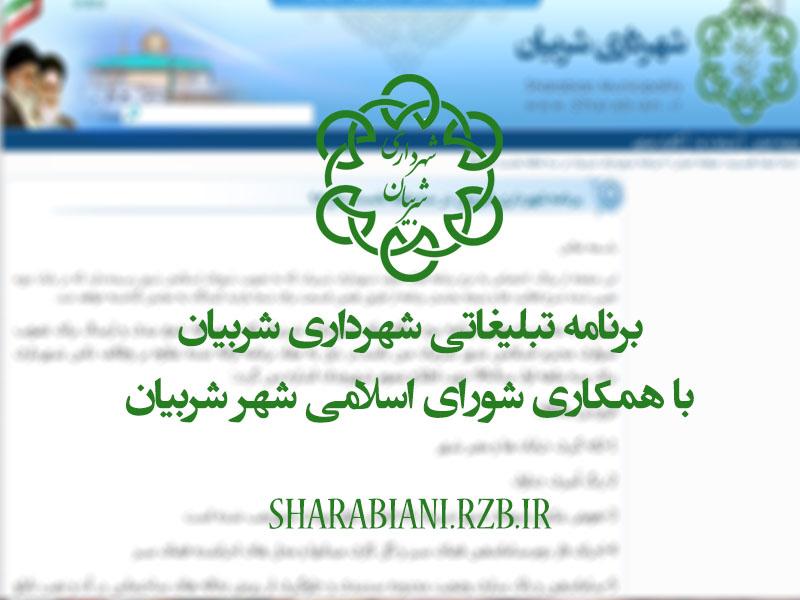 شورای اسلامی و شهرداری شربیان