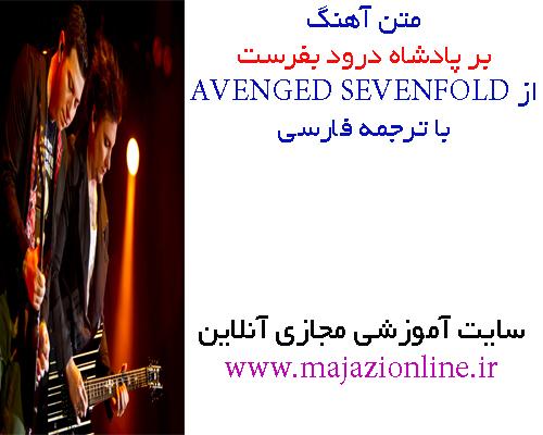 متن آهنگ بر پادشاه درود بفرست از AVENGED SEVENFOLDبا ترجمه فارسی