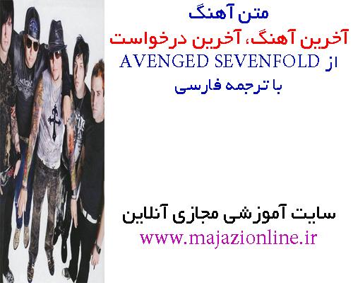 متن آهنگ آخرین آهنگ، آخرین درخواست از AVENGED SEVENFOLDبا ترجمه فارسی