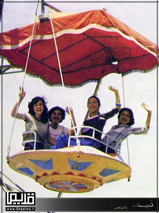 شهربازی تهران دهه 50