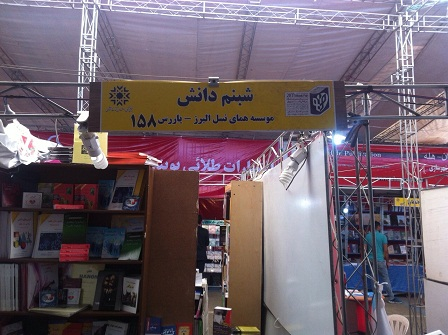 نمایشگاه کتاب تهران کتابهای عربی کتاب آموزش مکالمه عربی