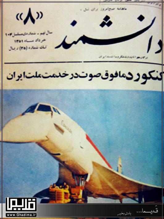 تصویر جلد مجله قدیمی دانشمند
