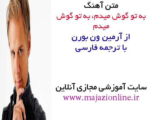 متن آهنگ به تو گوش میدم، به تو گوش میدم از آرمین ون بورن با ترجمه فارسی