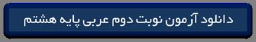 آزمون نوبت دوم عربی هشتم