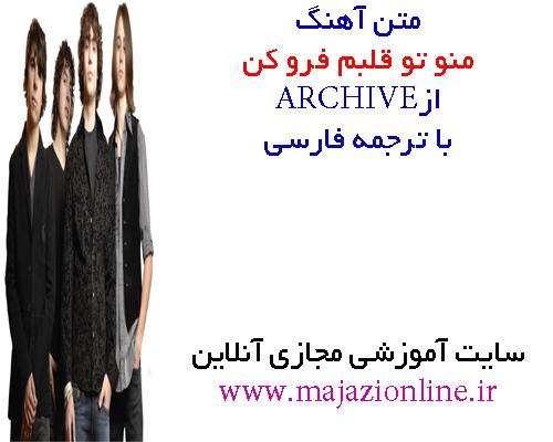 متن آهنگ منو تو قلبم فرو کن ازARCHIVE با ترجمه فارسی