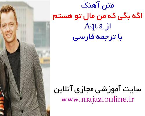 متن آهنگ اگه بگی که من مال تو هستم از Aquaبا ترجمه فارسی