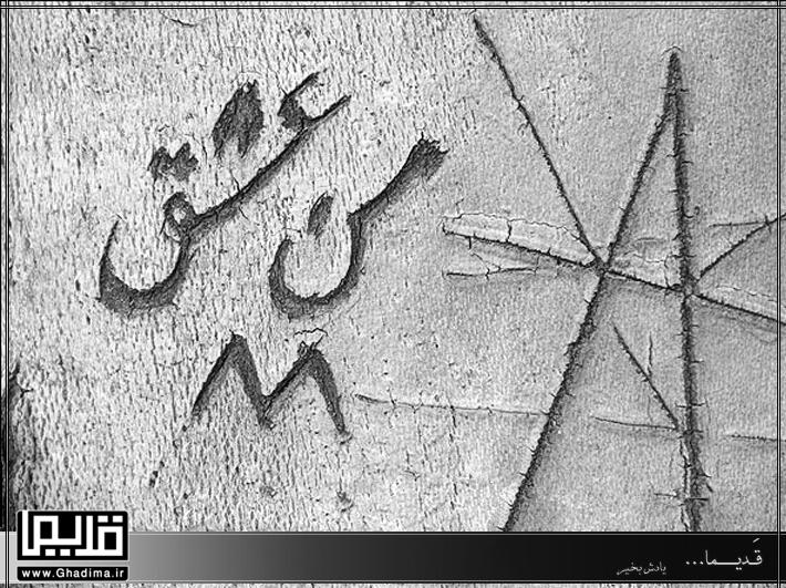 کنده کاری نوشته روی تنه درختان