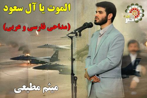 دانلود مداحی زیبای حاج میثم مطیعی در حمایت از مردم بی دفاع یمن