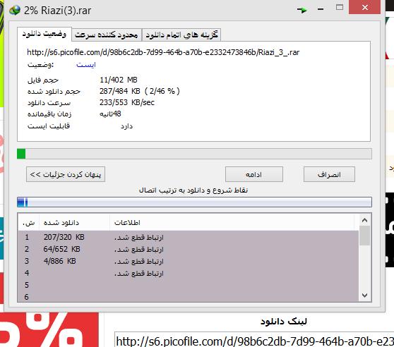 http://s6.picofile.com/file/8188413476/riazi_3.PNG
