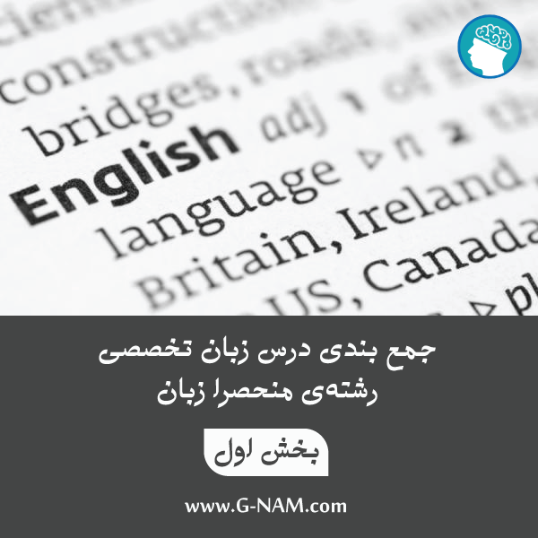 جمع بندی درس زبان تخصصی رشتهی منحصرا زبان (قسمت اول)