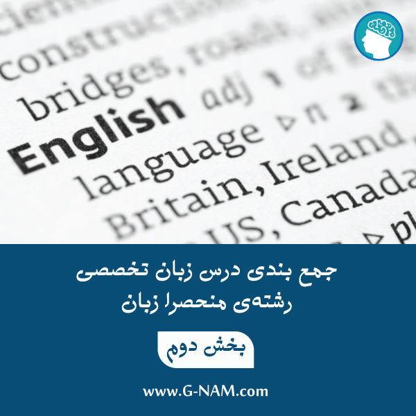 جمع بندی درس زبان تخصصی رشتهی منحصرا زبان (قسمت دوم)