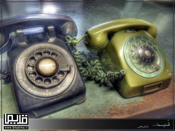 تلفن های قدیمی