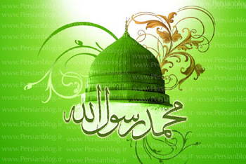 تبریک سالروز مبعث حضرت رسول اکرم (ص)