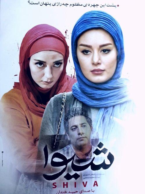 دانلود فیلم جدید ایرانی شیوا