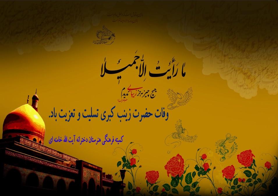 http://s6.picofile.com/file/8188668476/وفات_حضرت_زینب_کبری.jpg