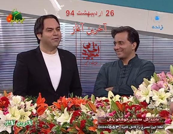 دانلود حضور مجید اخشابی در برنامه آخرین آغاز