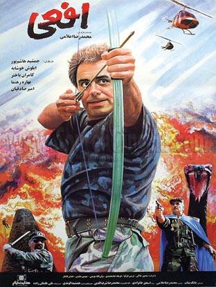 دانلود فیلم ایرانی افعی