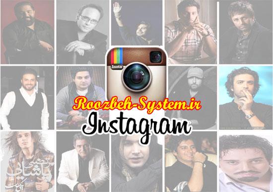 آدرس صفحه و پیج پرطرفدارترین خواننده های ایرانی در اینستاگرام