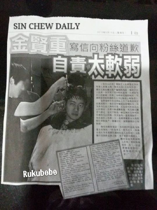 Scan - an Article in The Sin Chew Daily Newspaper About the Kim Hyun Joong in The Army