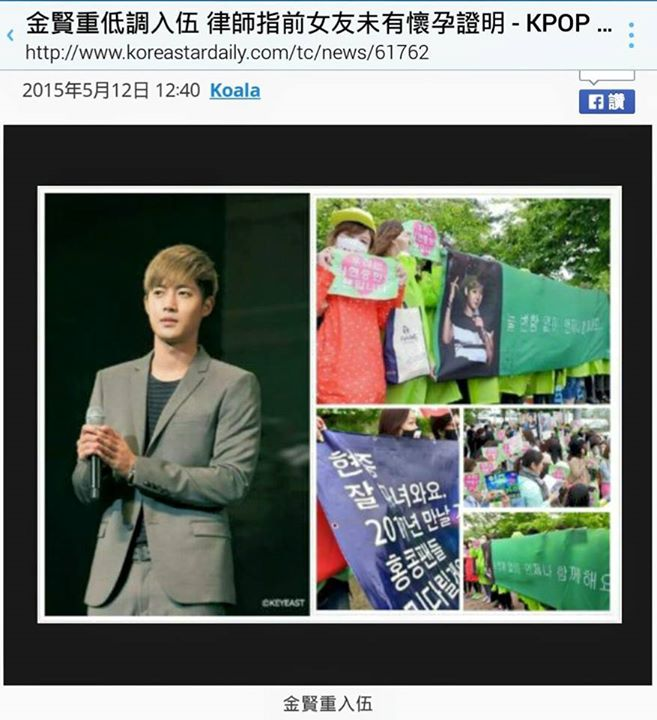 Hyun Joong Enlistment on Hong Kong News