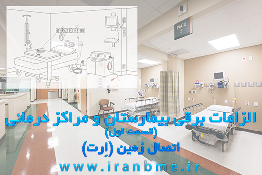 Electrical_Requirements_for_Hospital_www