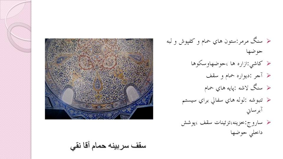معماری حمام های ایرانی - اسلامی