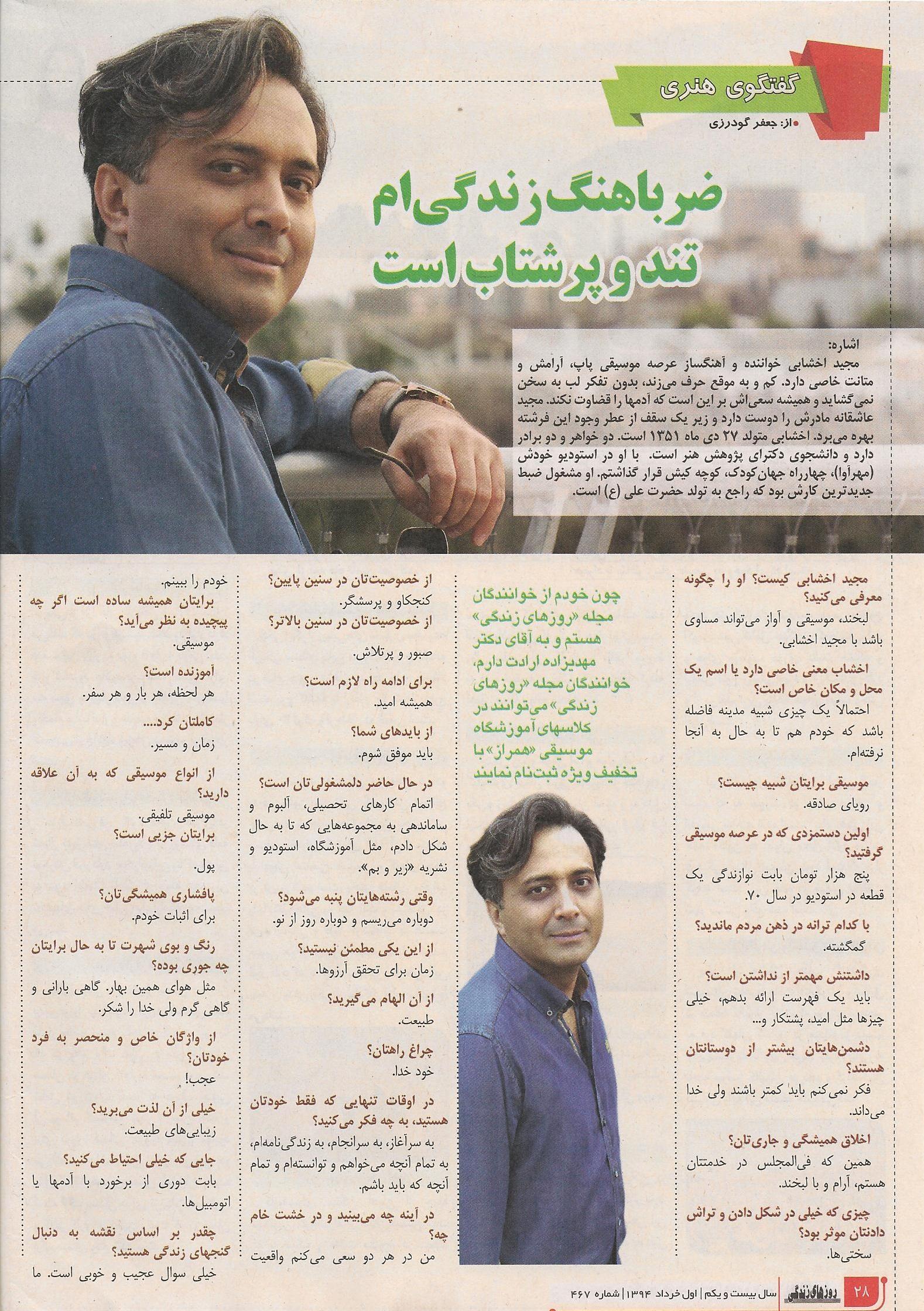 مصاحبه مجید اخشابی با مجله روزهای زندگی شماره 467