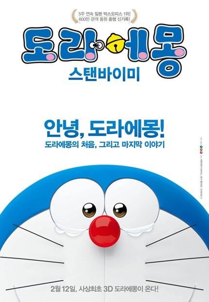 دانلود انیمیشن Stand by Me Doraemon 2014