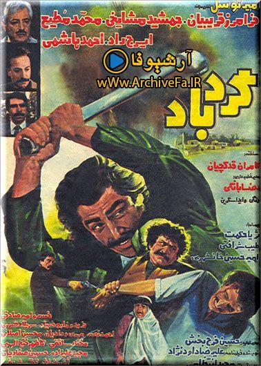 دانلود فیلم ایرانی گردباد