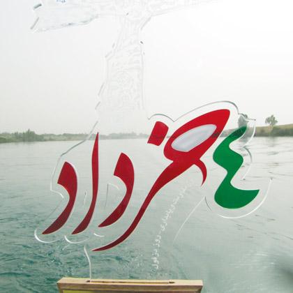 روزی که به نام دزفول در تقویم ثبت شد + اعلام برنامه و حضور سرلشکر فیروزآبادی