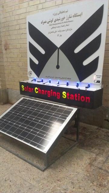 ایستگاه شارژ خورشیدی گوشی همراه در دانشگاه آزاد دزفول + عکس