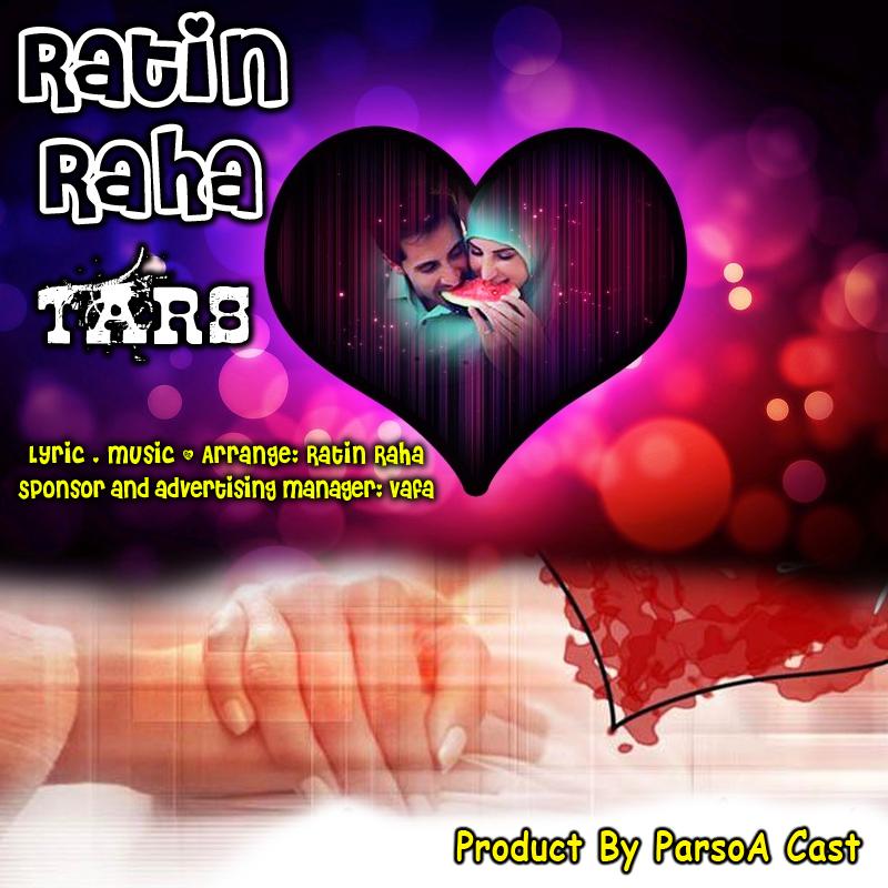 راتین رها - ترس / Ratin Raha - Tars