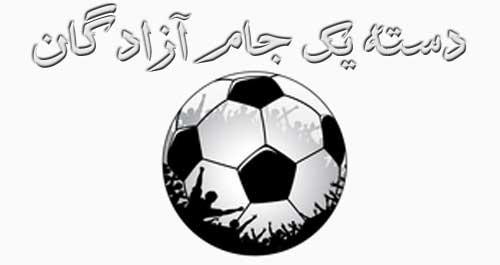 جدول رده بندی لیگ آزادگان