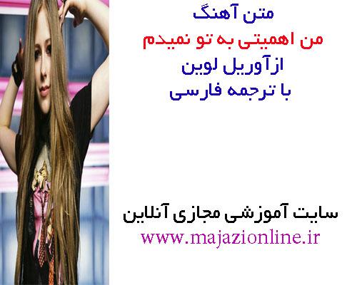 متن آهنگ من اهمیتی به تو نمیدم ازآوریل لوین با ترجمه فارسی